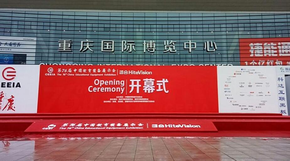 """霍尔新风诚邀您来重庆参观""""第78届中国教育装备展示会"""""""